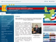 Муниципальное казенное учреждение администрация Немского района Кировской области |