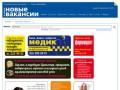 Витрина / Службы / Компас. Новые вакансии