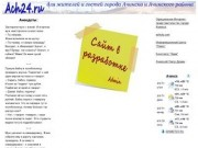 Achi.ru - Ачинск и Ачинский район: общение и информация.