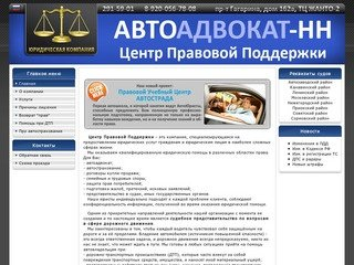 Автоадвокат Нижний Новгород