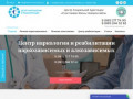 Лечение наркозависимости в клинике. Контакты на сайте. (Россия, Нижегородская область, Нижний Новгород)