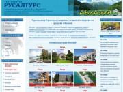 Список адресов коммерческих банков Абхазии