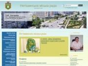 Netishynrada.gov.ua