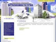 Проектирование строительство ООО Уралинвестстрой г. Екатеринбург