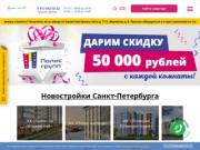 Новостройки Санкт-Петербурга от застройщика Полис Групп