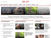 Актуальные новости Запорожья и области (Украина, Запорожская область, Запорожье)