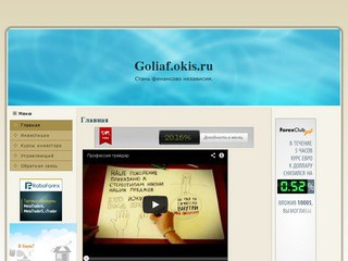 Goliaf.okis.ru - стань финансово независим