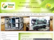 Тепло-Heat - тепловые насосы и рекуператоры (Россия, Ленинградская область, Санкт-Петербург)