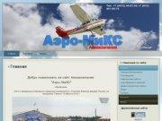 Добро пожаловать на сайт Аэро-МиКС