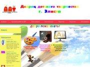 Муниципальное бюджетное образовательное учреждение Дополнительного образования детей «Дворец