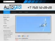 АвтоСкол60 - Ремонт сколов и трешин автостекол в Пскове