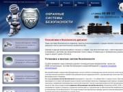 Охранные системы безопасности, Нальчик,охранно-пожарная сигнализация