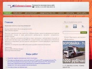 Cибэнерго-Сервис. Производство электромонтажных работ в г. Шарыпово