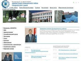 Администрация Промышленного района г.о. Самара :: Администрация промышленного района г.о. Самара