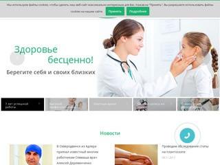 Cемейный доктор. Северодвинск. | Cемейный доктор. Северодвинск.