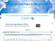 Норвежский сайт прогноза погоды в г.Тула и Тульская область (Россия, Тульская область, Тула)