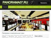Создание 3D панорам и Виртуальных туров (Кабардино-Балкарская республика, г. Нальчик, тел. +7 (905) 4352407)