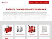 Пожарное оборудование в Волгограде от производителя