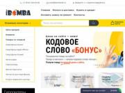 Купить смартфоны Xiaomi / iPhone / Huawei в Новокузнецке, недорого с доставкой по России