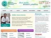 МУЗ Чайковская стоматологическая поликлиника