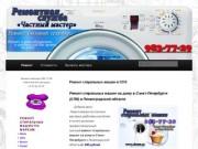 Ремонт стиральных машин в СПб (Россия, Ленинградская область, Санкт-Петербург)