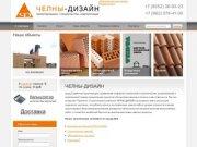 ЧЕЛНЫ-ДИЗАЙН - кирпич набережные челны, проектирование, строительство, комплектация