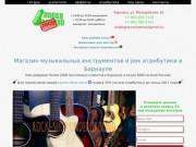 «Underground» - музыкальные инструменты и рок-атрибутика (Россия, Алтай, Барнаул)