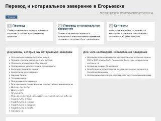 Перевод и нотариальное заверение в Егорьевске