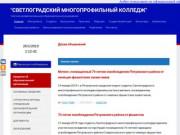 """ЧПОУ """"Светлоградский многопрофильный колледж"""""""