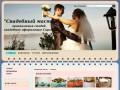 Свадебный мастер (организация свадеб, свадебное оформление) г. Саратов, тел. 42-46-33