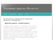Топливные гранулы «Пеллетто» (Россия, Марий Эл, Йошкар-Ола)