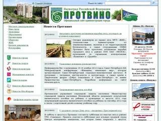 Protvino.ru