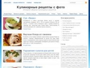 Кулинарные рецепты с фото (интернет-сборник кулинарных рецептов)