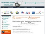 Официальный дилер Триколор ТВ, НТВ+, ТЕЛЕКАРТА, Континент ТВ