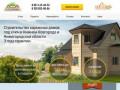 Строительство каркасных домов под ключ в Нижнем Новгороде и Нижегородской области