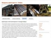 Арматура и металлопрокат в городе Озёры для всех сфер строительства