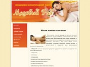Медовый Рай - массаж в  Белгороде