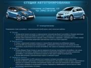 Студия «Автотонирование» - профессиональное тонирование автомобилей в Костроме
