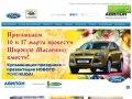 Официальный дилер Форд в Москве