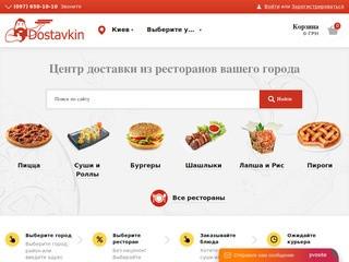 Cлужба доставки еды (Украина, Киевская область, Киев)