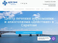 Реабилитация наркомазависимых (Россия, Саратовская область, Саратов)