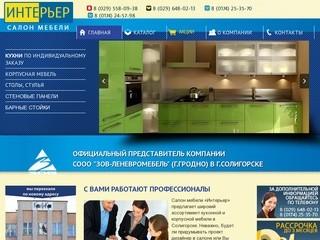 """Купить мебель, кухни в Солигорске - салон """"ИНТЕРЬЕР"""""""