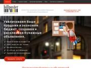 Агентство создания и расклейки бумажных объявлений в Новосибирске (Россия, Новосибирская область, Новосибирск)