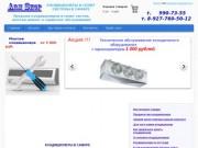 продажа климатического холодильного и вентиляционного оборудования (Россия, Самарская область, Самара)