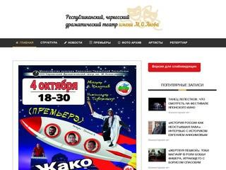 Республиканский, Черкесский Драматический театр имени М.О. Акова —