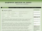 Шадринск диплом на заказ   Диплом на заказ в Шадринске