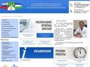 Государственное бюджетное учреждение здравоохранения | Республики Башкортостан
