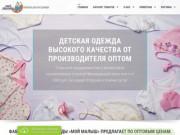 Детская одежда оптом «Мой малыш» (Россия, Ростовская область, Шахты)