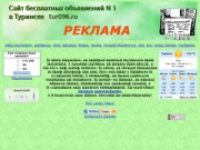 Сайт бесплатных объявлений N 1 в Туринске (Свердловская область, г. Туринск)