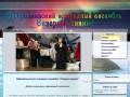 Сайт эстрадного ансамбля «Северное Сияние» (Северодвинск)